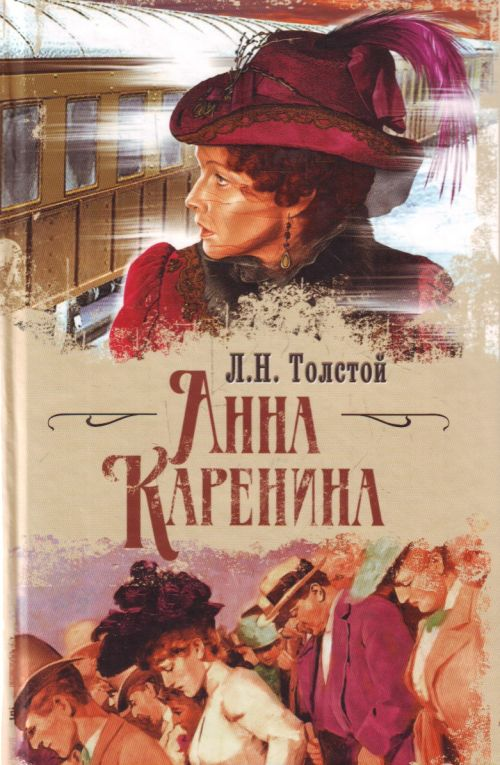 the book Anna Karenina