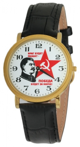 Slava watches