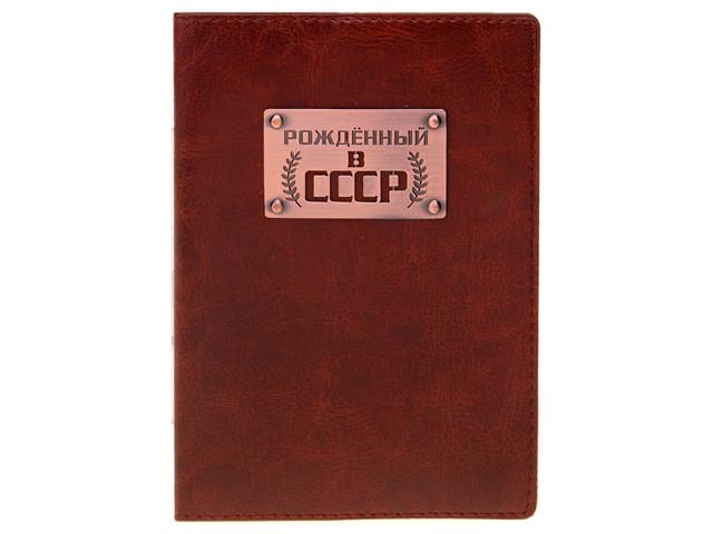 Обложка для паспорта - Паспорт СССР
