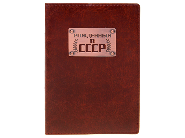 Portada para el pasaporte el Pasaporte de la URSS